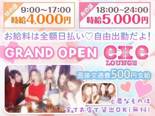 私服で働ける!新宿の昼キャバ「カジュアル私服Lounge EXE」の紹介