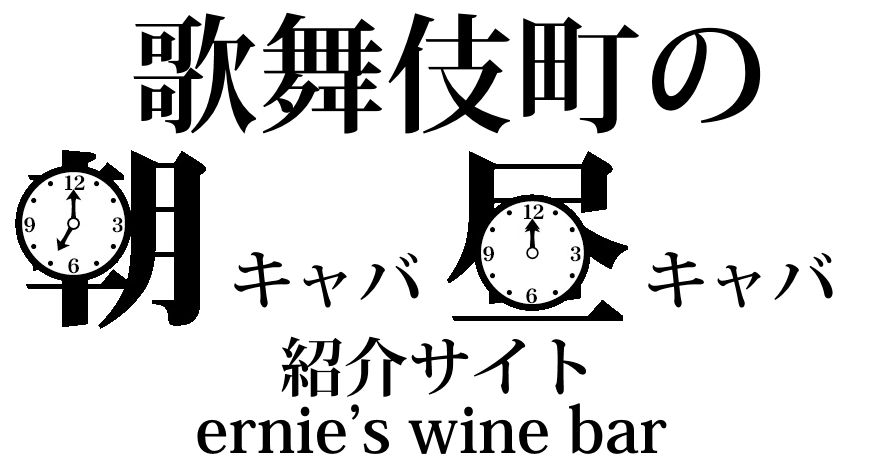 ernie's wine bar~新宿・歌舞伎町の朝キャバ・昼キャバ紹介サイト~